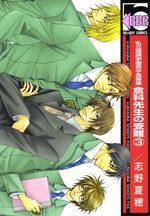Shiritsu Shouei Gakuen Danshi Koutoubu Kurashina Sensei no Junan 3 Manga