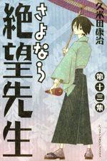 Sayonara Monsieur Désespoir 13 Manga