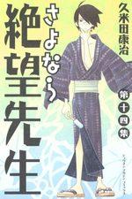 Sayonara Monsieur Désespoir 14 Manga