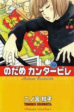 Nodame Cantabile 1 Manga