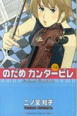 Nodame Cantabile 2 Manga