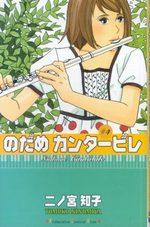 Nodame Cantabile 4 Manga