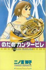 Nodame Cantabile 6 Manga