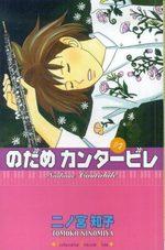 Nodame Cantabile 7 Manga