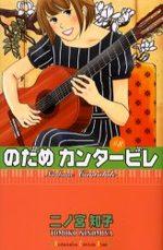 Nodame Cantabile 8 Manga