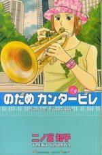 Nodame Cantabile 9 Manga