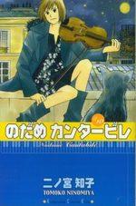 Nodame Cantabile 10 Manga