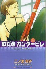 Nodame Cantabile 11 Manga