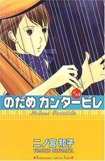 Nodame Cantabile 13 Manga