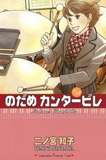 Nodame Cantabile 14 Manga