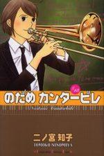 Nodame Cantabile 15 Manga