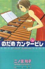 Nodame Cantabile 16 Manga
