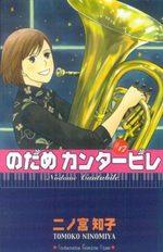 Nodame Cantabile 17 Manga