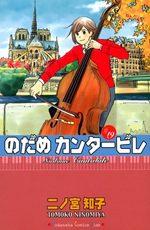 Nodame Cantabile 19 Manga