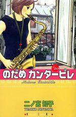 Nodame Cantabile 20 Manga