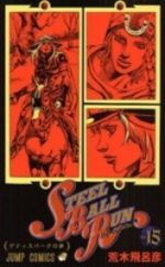 Jojo's Bizarre Adventure - Steel Ball Run 15 Manga