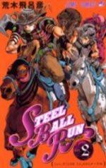 Jojo's Bizarre Adventure - Steel Ball Run 2 Manga