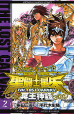 Saint Seiya - The Lost Canvas 2 Manga