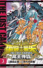 Saint Seiya - The Lost Canvas 3 Manga