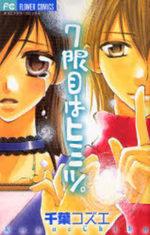 7 Genme wa Himitsu 1