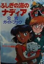 Nadia: The Secret of Blue Water - Official Guide Book 1 Fanbook