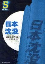 La Submersion du Japon 5