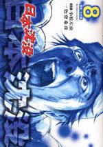 La Submersion du Japon 8
