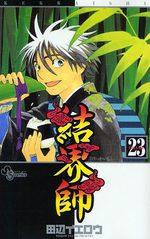 Kekkaishi 23
