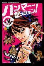 Hammer Session! 10 Manga