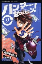 Hammer Session! 9 Manga