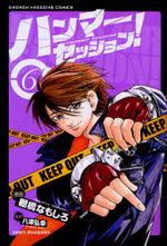 Hammer Session! 6 Manga