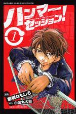 Hammer Session! 1 Manga