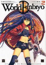 World Embryo 2 Manga