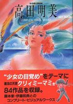 Takada Akemi Art-Book Complete Visual Works 1 Artbook