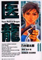 couverture, jaquette Team Medical Dragon 11