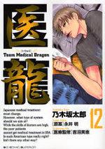 Team Medical Dragon 12