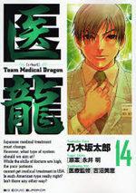 Team Medical Dragon 14
