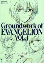 Groundwork of Evangelion 1