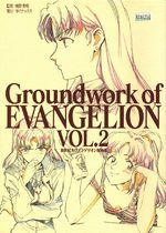 Groundwork of Evangelion 2