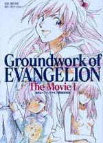 Groundwork of Evangelion The Movie 1