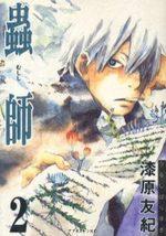 Mushishi 2 Manga
