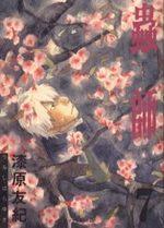 Mushishi 7 Manga
