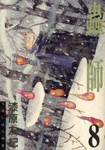 Mushishi 8 Manga