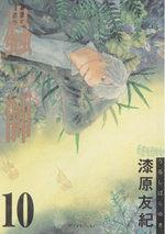 Mushishi 10 Manga