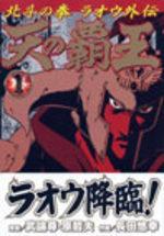 Hokuto No Ken - La Légende de Raoh 1 Manga