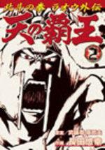 Hokuto No Ken - La Légende de Raoh 2 Manga