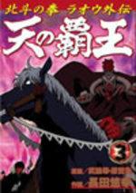 Hokuto No Ken - La Légende de Raoh 3 Manga