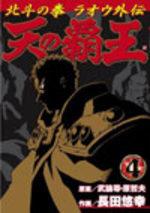 Hokuto No Ken - La Légende de Raoh 4 Manga