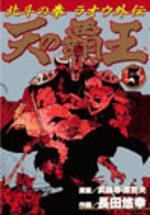 Hokuto No Ken - La Légende de Raoh 5 Manga