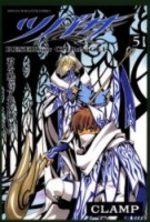 Tsubasa Reservoir Chronicle 5